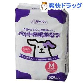 ペットの紙おむつ M(33枚入)【d_ishi】【クリーンワン】