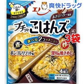 エバラ プチッとごはんズ あさりバター風味(21g*4コ入*3袋セット)【エバラ】