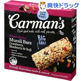 カーマンズ スーパーベリー ミューズリーバー(45g*6本入)【カーマンズ】