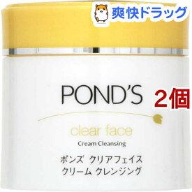 ポンズ クリアフェイス クリーム クレンジング(270g*2コセット)【PONDS(ポンズ)】