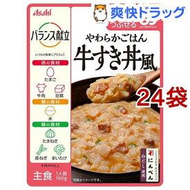 バランス献立 やわらかごはん 牛すき丼風(160g*24袋セット)