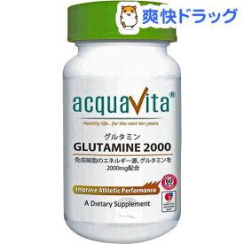 グルタミン2000(60粒)【アクアヴィータ(acquavita)】