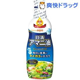 日清オイリオ アマニ油(320g)【日清オイリオ】