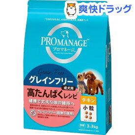 プロマネージ 成犬用 グレインフリー 高たんぱくレシピ チキン 小粒(3.3kg)【プロマネージ】