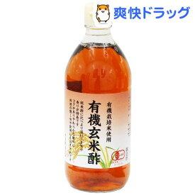 内堀醸造 有機玄米酢(500ml)【内堀醸造】