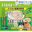 いなば ささみと緑黄色野菜ちゅーる犬用 チキンミックス味(14g*20本入)【d_ciao】【ちゅ〜る】