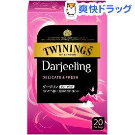 トワイニング ティーバッグ ダージリン(2.1g*20袋入)【トワイニング(TWININGS)】
