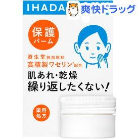 イハダ 薬用バーム(20g)【イハダ】