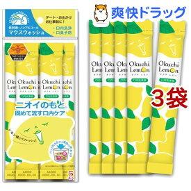 マウスウォッシュ オクチレモン 携帯用 口内洗浄液(5本*3袋セット)