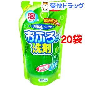 おふろの洗剤 消臭プラス 詰替用(350ml*20袋セット)