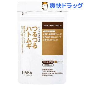 ハーバー つるつるハトムギ(150粒)【ハーバー(HABA)】