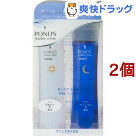 ポンズ ダブルホワイト 薬用美白モイストローションセット 昼夜用(1セット*2コセット)【PONDS(ポンズ)】