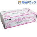 【訳あり】No.535 ニトリル手袋 ネオライト パウダーフリー ホワイト SSサイズ(100枚入)