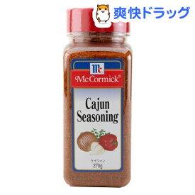 マコーミック ケイジャンシーズニング(270g)【マコーミック】