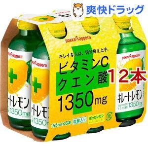 キレートレモン(155ml*6本入*2コセット)【キレートレモン】