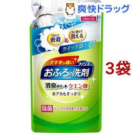 ファンス おふろの洗剤 消臭+クエン酸 グリーンハーブの香り つめかえ用(330ml*3コセット)【ファンス】