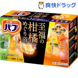 バブ 至福の柑橘めぐり浴(40g*12錠)【バブ】[入浴剤]