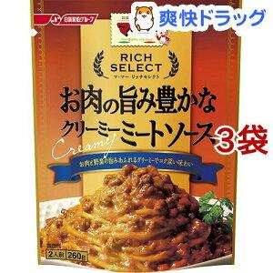 マ・マー リッチセレクト お肉の旨み豊かなクリーミーミートソース(260g*3袋セット)【マ・マー】