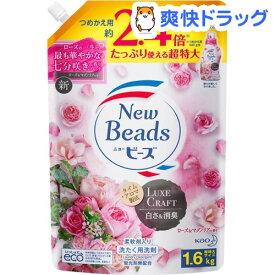 ニュービーズ 洗濯洗剤 リュクスクラフトの香り 詰め替え 超特大(1600g)【ニュービーズ】