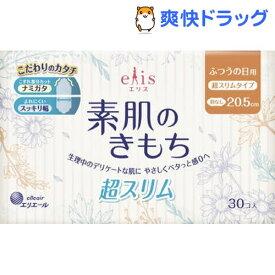 エリス Megami 素肌のきもち 超スリム ふつうの日用 羽なし(30枚入)【elis(エリス)】[生理用品]