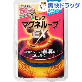 ピップ マグネループEX 高磁力タイプ ネイビーブルー 45cm(1本入)【ピップマグネループEX】
