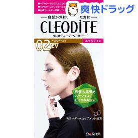 クレオディーテ ヘアカラーエマルジョン 02CV キャラメルバニラ(1セット)【クレオディーテ(CLEODITE)】