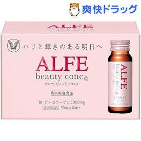 アルフェ ビューティコンク(50ml*10本入)【アルフェ】