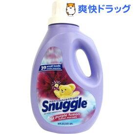 スナッグル ノンコンセントレーテッド リキッドパープルフュージョン(1.89L)【スナッグル(snuggle)】[柔軟剤]