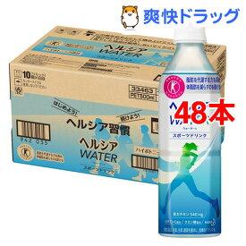 【訳あり】ヘルシアウォーター グレープフルーツ味(500ml*48本セット)【ヘルシア】