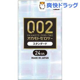 うすさ均一0.02EX(24コ入)【0.02(ゼロツー)】[避妊具]