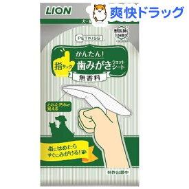 ペットキッス 指サック歯みがきシート(12枚入)【ペットキッス】