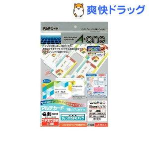 エーワン マルチカード 名刺 プリンタ兼用 10面 白無地 ちょっぴり厚め 51674(10シート)