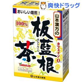 山本漢方 板藍根茶100%(3g*12包)【山本漢方】