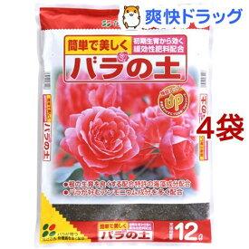 花ごころ バラの土(12L*4コセット)