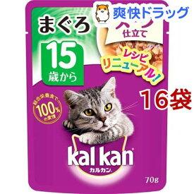 カルカン パウチ まぐろ スープ仕立て 15歳から(70g*16袋)【dalc_kalkan】【m3ad】【カルカン(kal kan)】[キャットフード]
