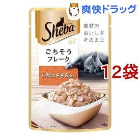 シーバ リッチ ごちそうフレーク お魚にささみ添え(35g*12袋)【dalc_sheba】【m3ad】【シーバ(Sheba)】[キャットフード]