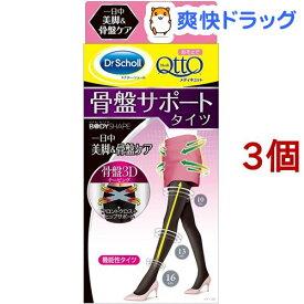 おそとでメディキュット 骨盤3Dサポートタイツ Mサイズ(1足*3コセット)【メディキュット(QttO)】