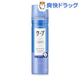 ケープ スーパーハード 微香性(180g)【ヘアスプレーケープ】