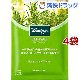 クナイプ バスソルト ローズマリー&タイムの香り(50g*4袋セット)【クナイプ(KNEIPP)】[入浴剤]