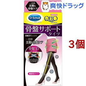 おそとでメディキュット 骨盤3Dサポートタイツ Lサイズ(1足*3コセット)【メディキュット(QttO)】
