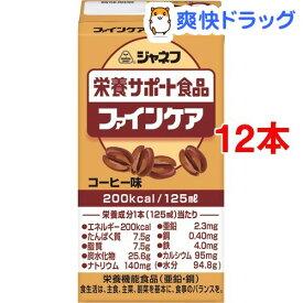 ジャネフ ファインケア コーヒー味(125ml*12本)【ジャネフ】