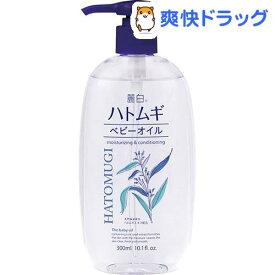 麗白 ハトムギベビーオイル(300ml)【麗白】