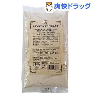 ミクロンパウダー有機玄米粉(120g)【山清(ヤマセイ)】