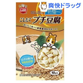 ミニマルランド こしたて プチ豆腐(10g)【ミニマルランド】