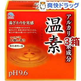 温素 入浴剤(30g*15包入*3箱セット)【温素】[入浴剤]