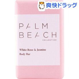 パームビーチ ボディ バー ホワイトローズ&ジャスミン(200g)【パームビーチコレクション】