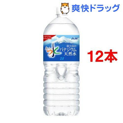 おいしい水 富士山のバナジウム天然水(2L*6本入*2コセット)[12本 バナジウム水 ミネラルウォーター 水アサヒ飲料]【送料無料】