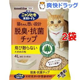 花王 ニャンとも 清潔トイレ 脱臭・抗菌チップ大きめの粒(4L*2コセット)【ニャンとも】
