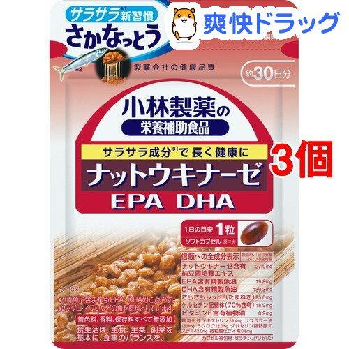 小林製薬 栄養補助食品 ナットウキナーゼ・DHA・EPA(30粒入*3コセット)【小林製薬の栄養補助食品】【送料無料】