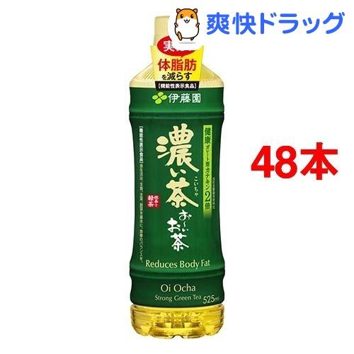 伊藤園 おーいお茶 濃い茶(525mL*48本セット)【お〜いお茶】【送料無料】